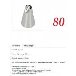 №80, пелюстка хризантеми,...