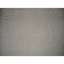 Алфавіт, ручна робота
