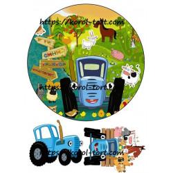 №412, Синий трактор,...